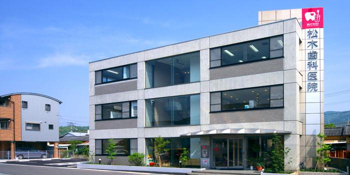 松木歯科医院---高知県高知市 虫...
