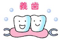 義歯11P-05.jpg