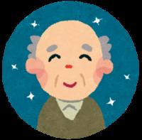 おじいさん笑顔.pngのサムネール画像