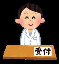 hospital_uketsuke.png